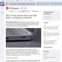 Всё, что вы хотели знать про USB Type-C, но боялись спросить / Блог компании М.Видео