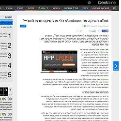uTest משיקה את Applause: כלי אנליטיקס חדש למובייל