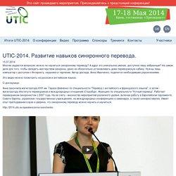 UTIC-2014. Развитие навыков синхронного перевода. — Доклады — Украинская конференция переводческой отрасли