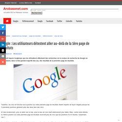 Google : Les utilisateurs détestent aller au-delà de la 1ère page de résultats