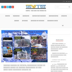 Uttrakhand Tourism Ministry Launched Explore Outing Travel App for Char Dham Yatra HowTBS
