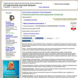 ГРАФИЧЕСКИЙ РИСУНОК В ДИЗАЙНЕ ПЛАКАТОВ - V Студенческий научный форум (15 февраля - 31 марта 2013 года)
