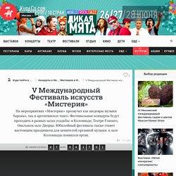 V Международный Фестиваль искусств «Мистерия» Москва 2015