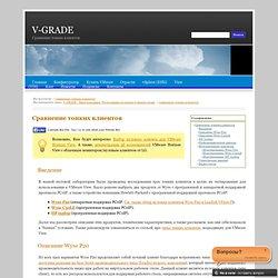 Сравнение тонких клиентов [Виртуализация VMware]