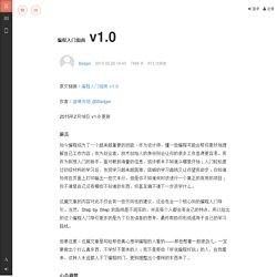 编程入门指南 v1.0