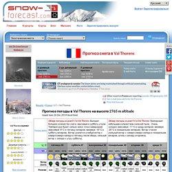 Прогноз состояния снега и погоды в Val Thorens на 6 дней на высоте 2300 m (c) Snow-Forecast.com