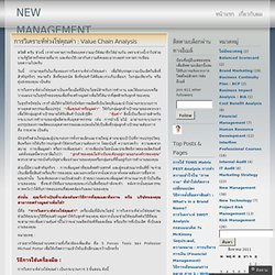 การวิเคราะห์ห่วงโซ่คุณค่า : Value Chain Analysis « NEW MANAGEMENT FORUM