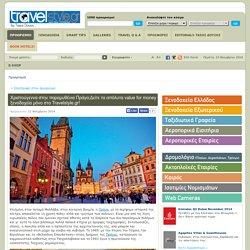Χριστούγεννα στην παραμυθένια Πράγα;Δείτε τα απόλυτα value for money ξενοδοχεία μόνο στο Travelstyle.gr!