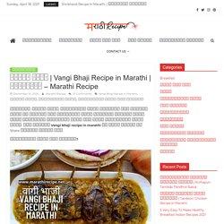 Vangi Bhaji Recipe in Marathi