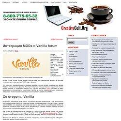 Интеграция MODx и Vanilla forum