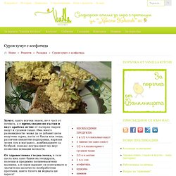 Суров хумус с асефатида
