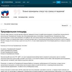 Триумфальная площадь – varlamov.ru
