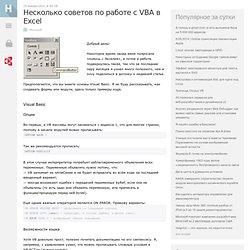 Несколько советов по работе с VBA в Excel