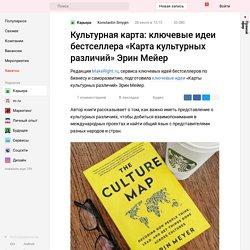 Культурная карта: ключевые идеи бестселлера «Карта культурных различий» Эрин ...