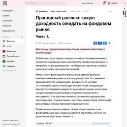 Правдивый рассказ: какую доходность ожидать на фондовом рынке — Финансы на vc.ru