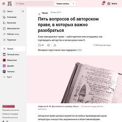 Пять вопросов об авторском праве, в которых важно разобраться — Промо на vc.ru