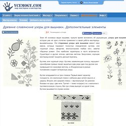 Древние славянские узоры для вышивки. Дополнительные элементы - Vcemogy.com