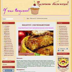 """""""Мак-наггетс""""- собственными руками - пошаговый кулинарный рецепт VCUSNA.RU"""