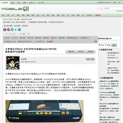基地台與分享器 - 中華電信VDSL2 光世代P874設備Zyxel P874打開無線AP功能教學 - 電腦討論區