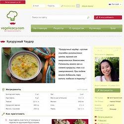 Вегетарианский рецепт с пошаговыми фото