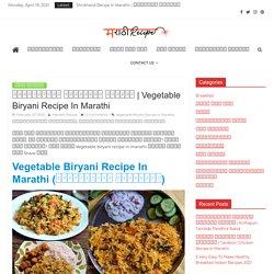 Vegetable Biryani Recipe In Marathi - Marathi Recipe