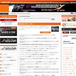 ヴェルファイア 専門 エアロパーツ/アフターパーツ オンラインショッピング - VELLFIRE Online Shop - AutoStyle - 機能パーツ、チューニングパーツ