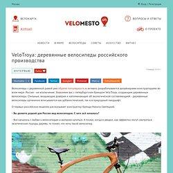VeloTroya: деревянные велосипеды российского производства