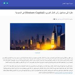 نظرة إلى صناديق رأس المال الجريء (Venture Capital) في السعودية