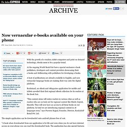 Now vernacular e-books available on your phone