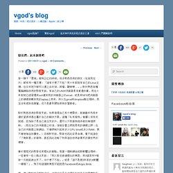 vgod's blog