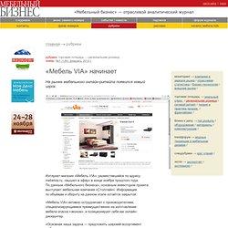 «Мебель VIA» начинает / журнал «Мебельный бизнес» (№1(126),февраль2014 г.)