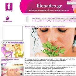 Βότανο Τριβόλι : Τo Viagra της Φύσης - Συνταγή ροφήματος - Filenades.gr