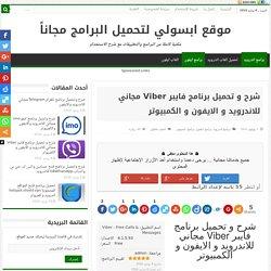 شرح و تحميل برنامج فايبر Viber مجاني للاندرويد و الايفون و الكمبيوتر