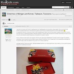 Victorinox и Wenger для Китая, Тайваня, Гонконга - Русскоязычный ножевой форум
