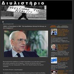 VIDEO - Α. Παπανδρέου το 1989 : ''Θα παραδοθούμε, θέλουμε δεν θέλουμε, σε ξένα συμφέροντα''