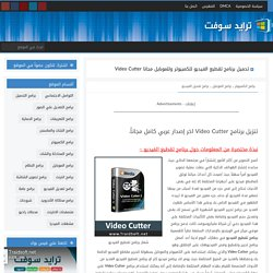 تحميل برنامج تقطيع الفيديو للكمبيوتر وللموبايل مجانا Video Cutter