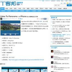 Video To Panorama:把 iPhone 影片檔轉換成全景照