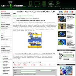 VideoTone Player v1.31 для Symbian 6.1, 7.0s, 8.0a, 8.1 S60 - скачать. Программа для смартфона, коммуникатора