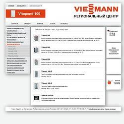 Котлы Viessmann (Виссманн) в Краснодаре. Фирменный магазин. Отопительное оборудование. Региональный центр.