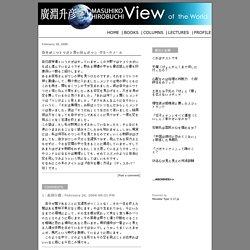 View of the World - Masuhiko Hirobuchi 廣淵 升彦 国際 ジャーナリスト 講演 スヌーピー エッセイ