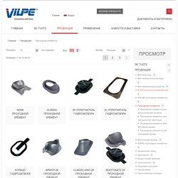 VILPE® Проходные элементы - Продукция