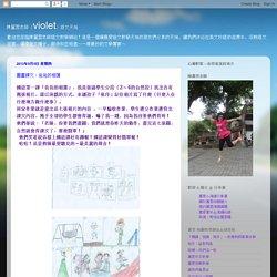 陳麗雲老師(violet)語文天地: 圖畫課文:爸爸的相簿
