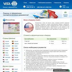 Виза в Америку (США), оформление визы в Америку - Виза-Ленд
