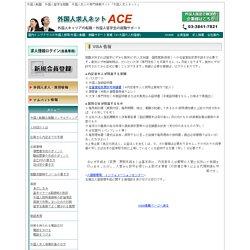 外国人求人ネット - VISA Q&A