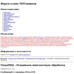 VisualMill - Осваиваем многоосевую обработку