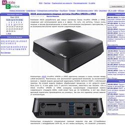 ASUS анонсировала мощные неттопы VivoMini VM65N и VM65 - MobileDevice