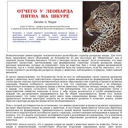 """VIVOS VOCO: Дж.Д. Марри, """"Отчего у леопарда пятна на шкуре"""""""