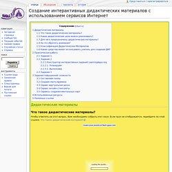 Создание интерактивных дидактических материалов с использованием сервисов Интернет — Vladimir