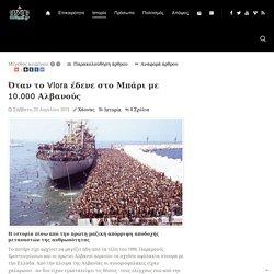 Όταν το Vlora έδενε στο Μπάρι με 10.000 Αλβανούς