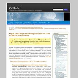 Управление виртуальными рабочими столами в VMware View Premier [Виртуализация VMware]
